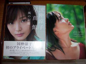 Kuninaka Ryoko shashinshuu's
