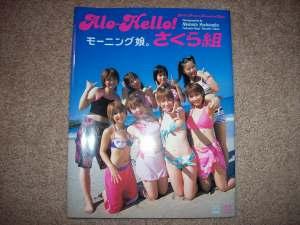 Alo-Hello! Sakuragumi (front cover)