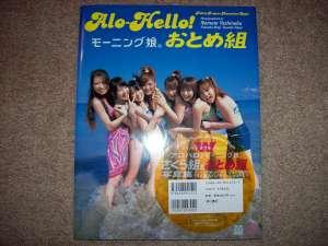 Alo-Hello! Otomegumi (back cover)