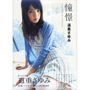 Sayumin 2nd solo shashinshuu cover