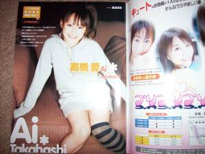Aichan in Up To Boy