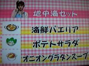 Sayumin's menu