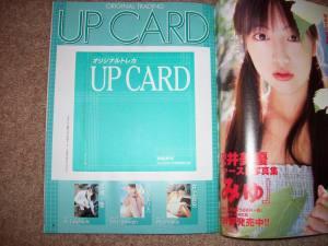 Aichan card still sealed