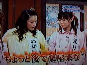 Wakako gives Kamei a piece of her mind