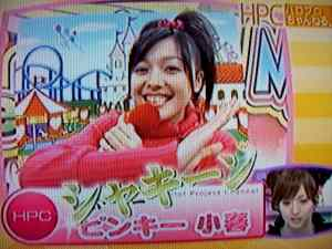 Pinky Koharu