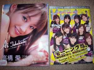 高橋愛 写真集とKindai 雑誌。