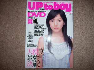 Up To Boy June 2007 issue.