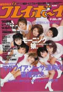 Weekly Playboy (Momusu cover)