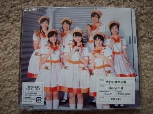 """Berryz Koubou regular edition single """"kokuhaku no funsai hiroba."""