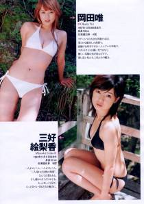 Yui and Erika