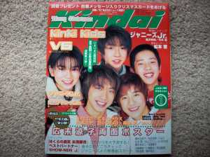 January 1998 issue of Kindai