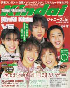 Kindai January 1998 Christmas issue