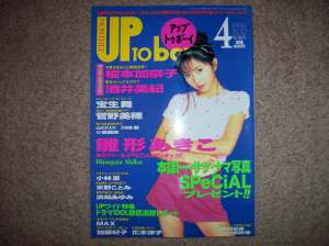 Before she ruled the Oricon: 浜崎あゆみ in Up to boy.