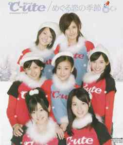 C-ute first press bonus jacket