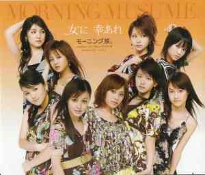 Onna ni sachi are (regular edition cover)
