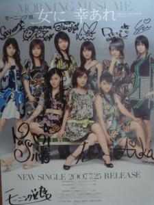 Momusu signed Onna ni sachi are poster.