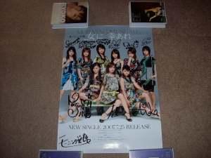 """Momusu """"Onna ni sachi are"""" autographed poster"""