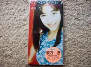 Fukiishi Kazue CD single