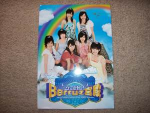 Berryz工房 concert tour 2007 Summer visual book