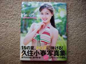 """Kusumi Koharu's 2nd solo shashinshuu """"Pop."""""""
