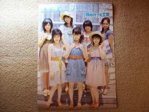 2008 Berryz Koubou calendar (cover)