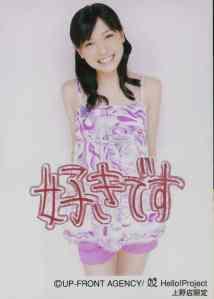 """Yajima Maimi """"metallic"""" photo (scan 14)"""