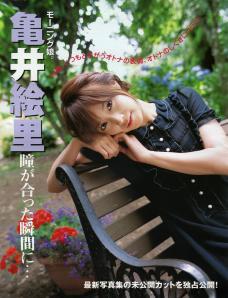 """Kamei Eri """"Maple"""" article"""