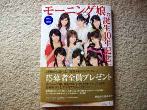 Morning Musume. tanjou 10 nen kinen hon (front cover)