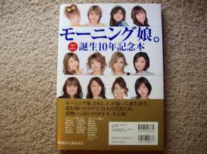 Morning Musume. tanjou 10 nen kinen hon (back cover)