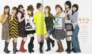 Momusu Mikan type B limited edition photo book (scan1)