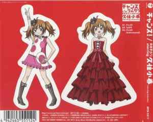Kusumi Koharu Chance! Regular Edition first press stickers (scan)