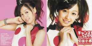 Kusumi Koharu Chance! Limited Edition (jacket scan)