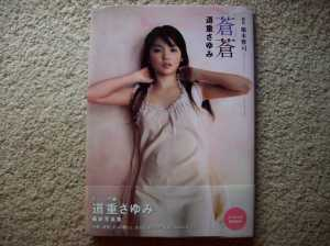 """Michishige Sayumi """"Sousou"""" shashinshuu"""