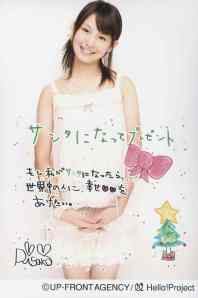 Sugaya Risako UfA photo (scan17)