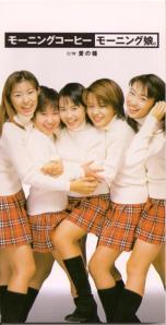 "Momusu ""Morning Coffee"" single (cover scan)"