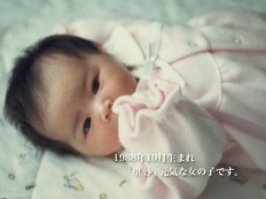 Baby Gakisan! ^-^