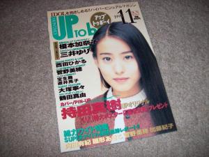 November 1995 issue of UTB