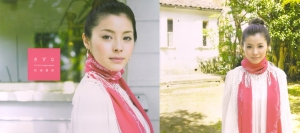 "Matsuura Aya ""Kizuna"" (inner jacket scan)"