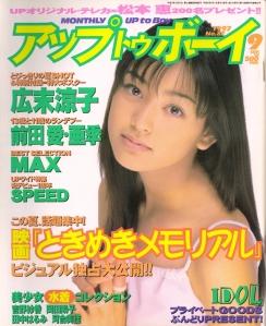 UTB September 1997 (cover scan)