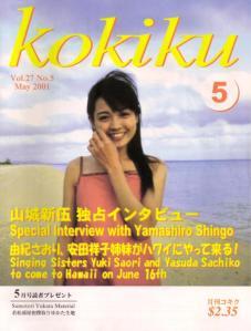 Kuninaka Ryoko in Kokiku