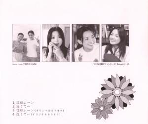 """Kuninaka Ryoko """"Ryukyuu Moon"""" (inner jacket scan)"""