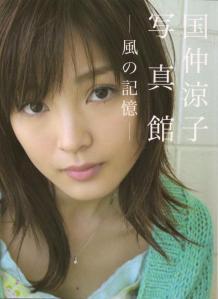 """Kuninaka Ryoko """"Kaze no kioku"""" pb (cover scan)"""