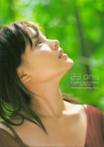 "Kuninaka Ryoko ""23 ans"" (cover scan/jacket)"