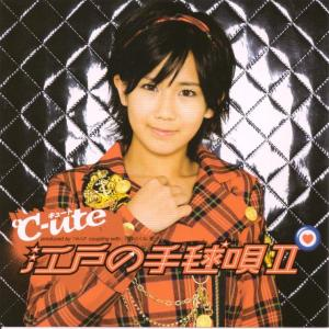 Okai Chisato (alternate jacket scan)