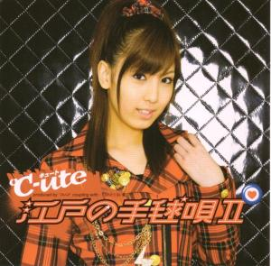 Umeda Erika (alternate jacket scan)