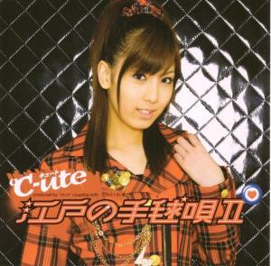 Umeda Erika (alternate jacket scan)
