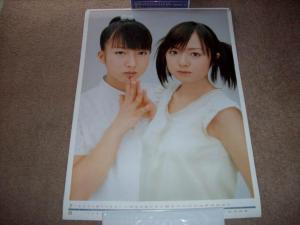 Momusu calendar 2003 (July & August)