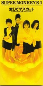 """Super Monkeys 4 """"Aishite Masukatto"""" scan0033.jpg"""