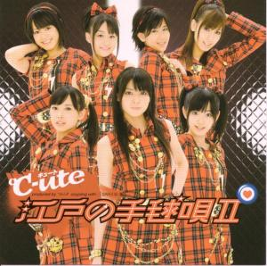 "C-ute ""Edo no temari uta II"" LE (cover scan)"