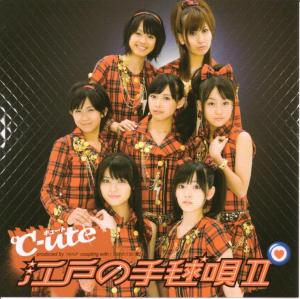 C-ute (alternate jacket scan)